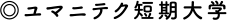 ユマニテク短期大学